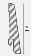 Плинтус шпонированный Евро 80 мм
