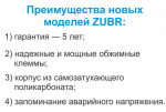 ZUBR D50t