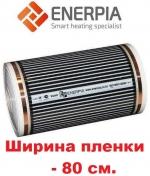 Инфракрасная пленка Enerpia EP 308