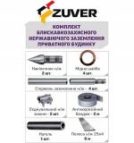 Комплект н/ж молниезащитного заземления для частного дома ZUVER 4.1
