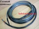 Саморегулирующийся нагревательный кабель. Готовые комплекты MHL30-2CR.