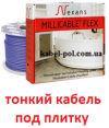 Millicable-Flex 375Вт.-2.5 м.кв