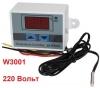 Терморегулятор W3001 220 Вольт