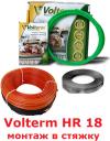 Нагревательный кабель Volterm HR 18 - 140 Вт