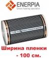 Enerpia EP-310-100 см.