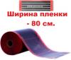 Инфракрасный теплый пол RexVa XT-308 PTC
