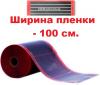 Инфракрасный теплый пол RexVa XT-310 PTC