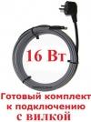 Комплект 16 Вт/м. неэкранированнного саморегулирующегося кабеля - 2 метра