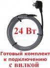 Комплект 24 Вт/м. неэкранированнного саморегулирующегося кабеля - 1 метр