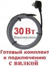 Комплект 30 Вт/м. экранированного саморегулирующегося кабеля - 7 метров