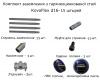 Комплект заземлення з гарячеоцинкованої сталі KovoFlex d16: 15 штырей