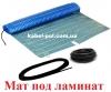 Нагревательный мат под ламинат Arnold Rak FH L 200 Вт - 1 м²