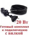 Саморегулирующийся нагревательный кабель 20 Вт/м. с вилкой для защиты от замерзания водопроводных труб - 1 метр