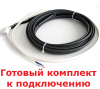 Комплект 30 Вт/м. саморегулирующийся кабель 1 метр